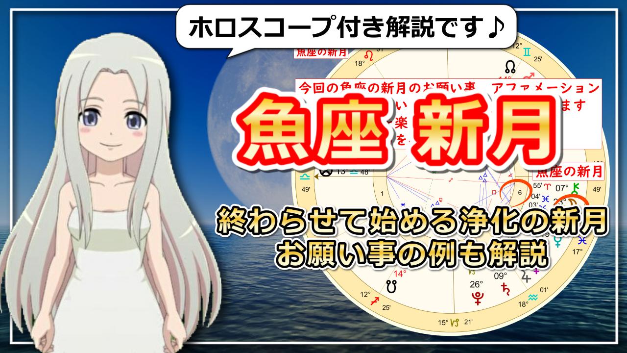 【3月13日の魚座の新月】終わらせて始める浄化の新月のアイキャッチ画像
