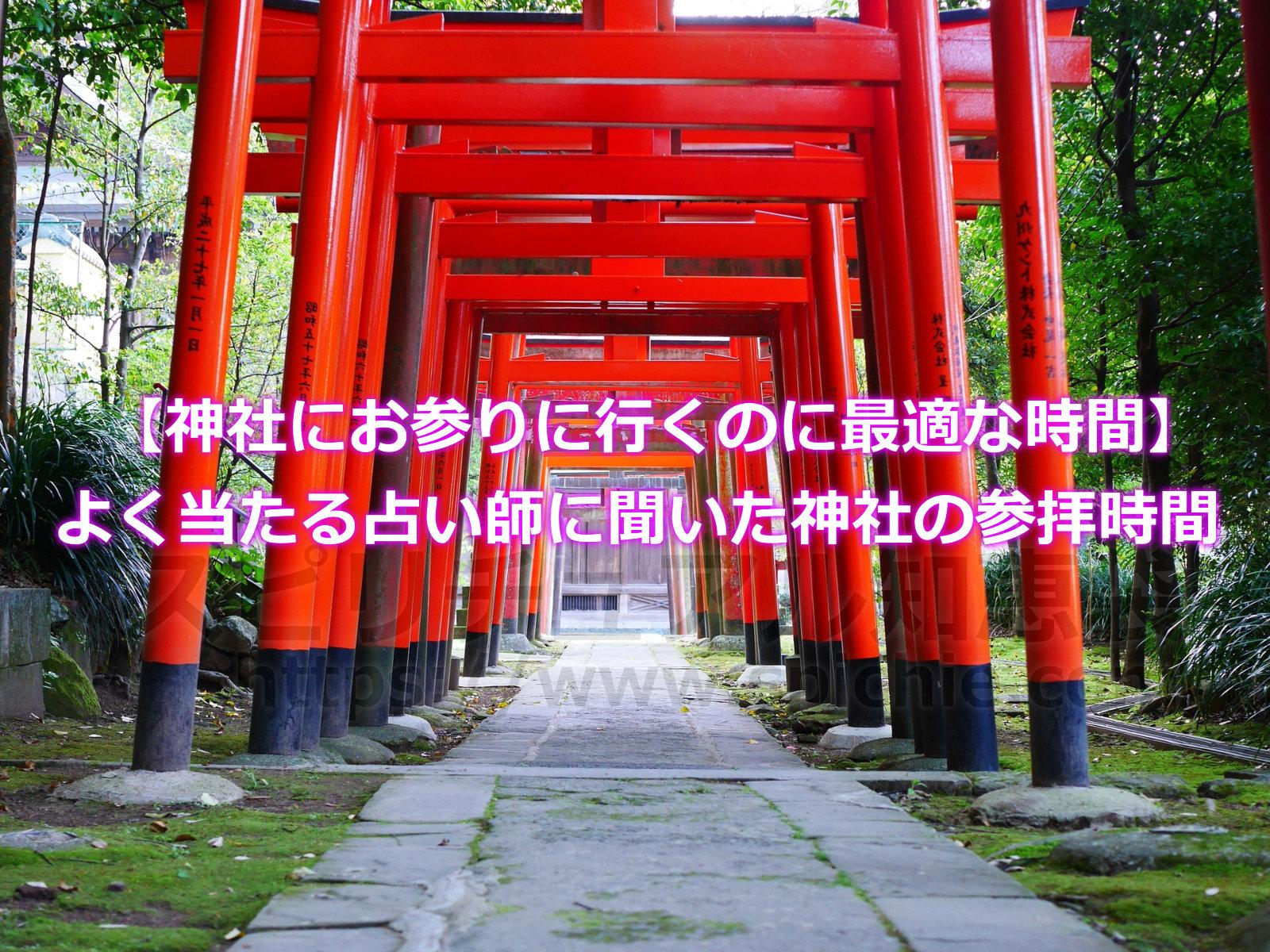 【神社とお寺の参拝時間】早朝の参拝がおすすめで夜は神様がいないって本当?【完全保存版】のアイキャッチ画像