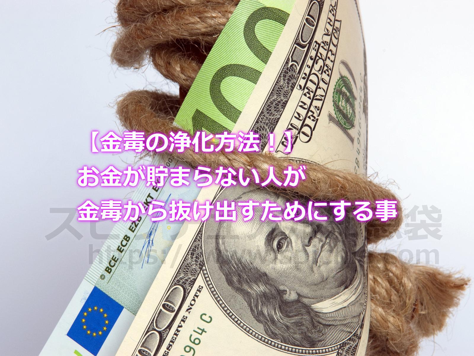 【金毒の浄化方法!】お金が貯まらない人が金毒から抜け出すためにする事のアイキャッチ画像