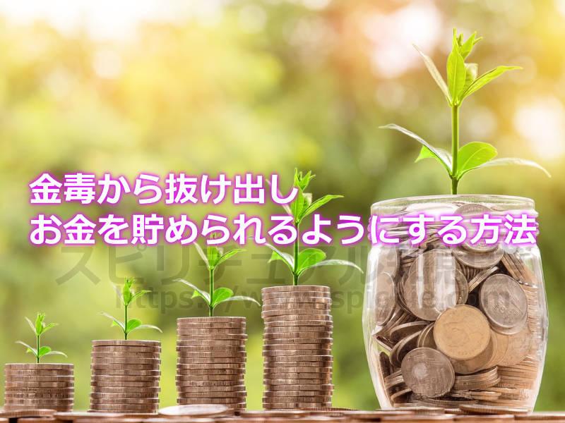 金毒から抜け出しお金を貯められるようにする方法のアイキャッチ画像