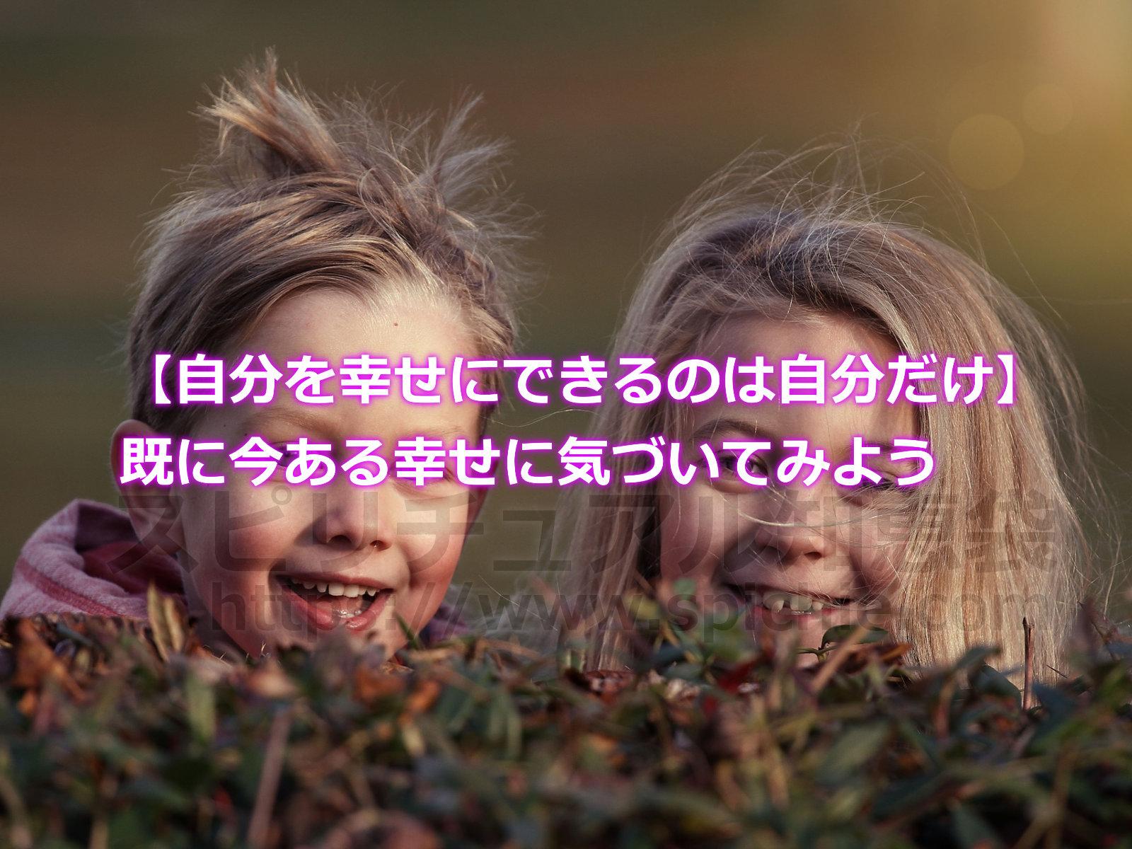 【自分を幸せにできるのは自分だけ】既に今ある幸せに気づいてみようのアイキャッチ画像