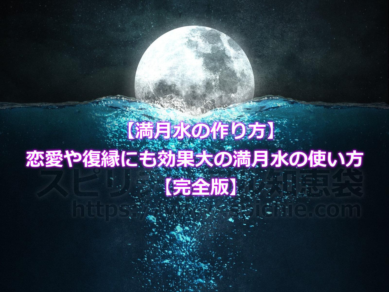 【満月水の作り方】恋愛や復縁にも効果大の満月水の使い方とは?【完全版】のアイキャッチ画像
