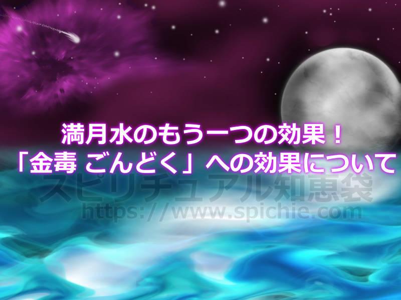 満月水のもう一つの効果!「金毒(ごんどく)」にも効果ありって本当?のアイキャッチ画像
