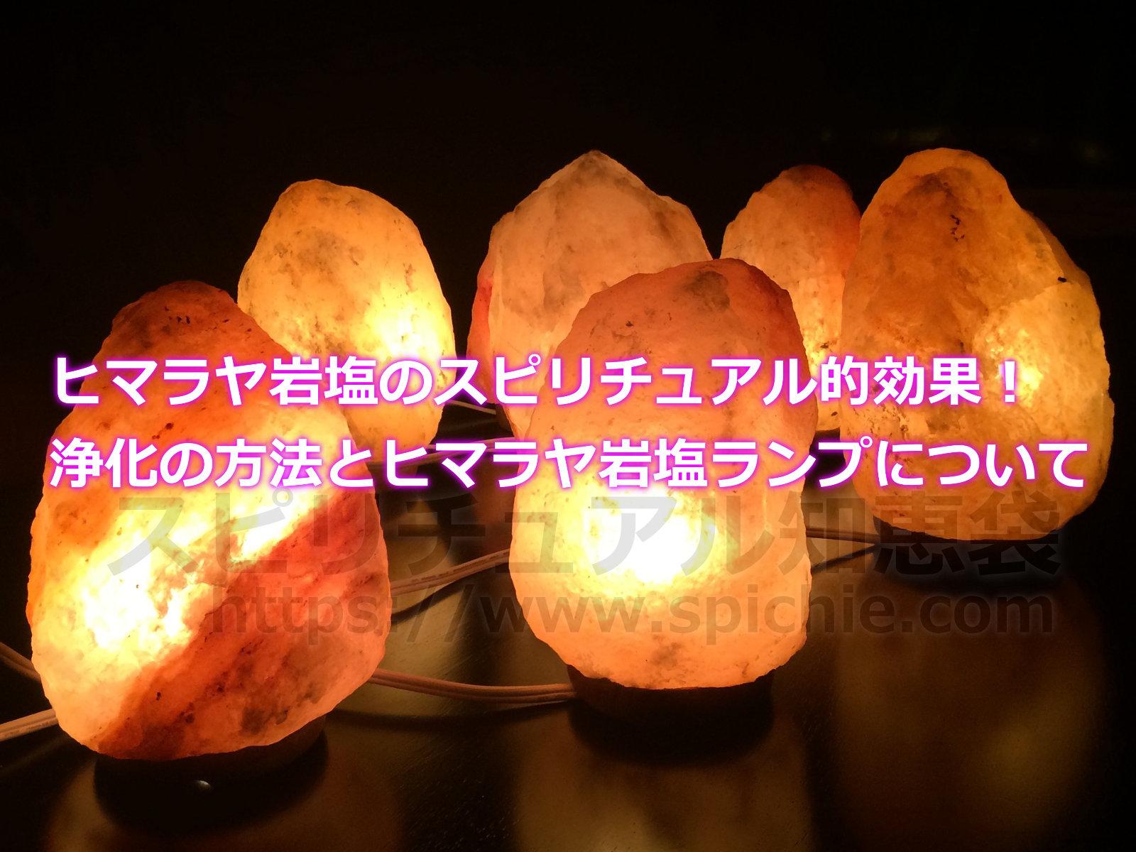 ヒマラヤ岩塩のスピリチュアル的効果!浄化の方法とヒマラヤ岩塩ランプについてのアイキャッチ画像