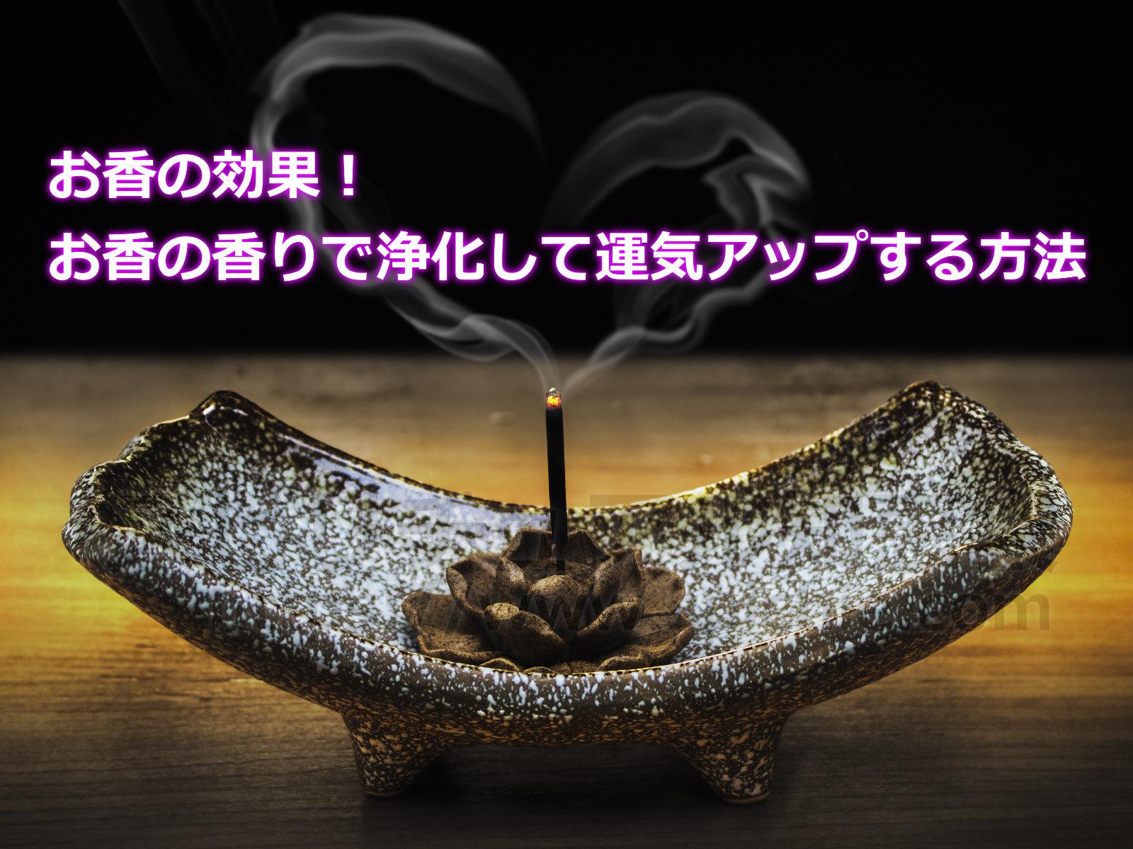 お香の効果!お香の香りで浄化して運気アップする方法のアイキャッチ画像