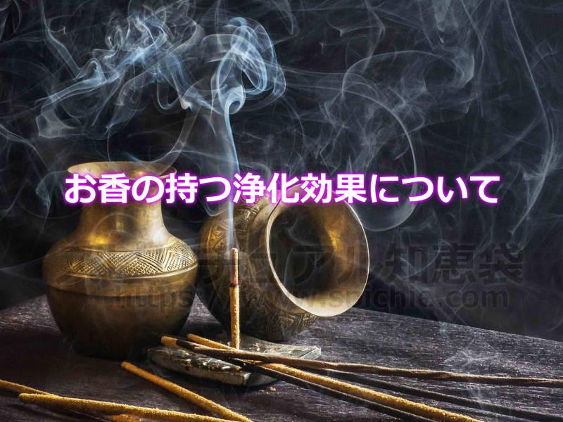 お香の持つ浄化効果のアイキャッチ画像