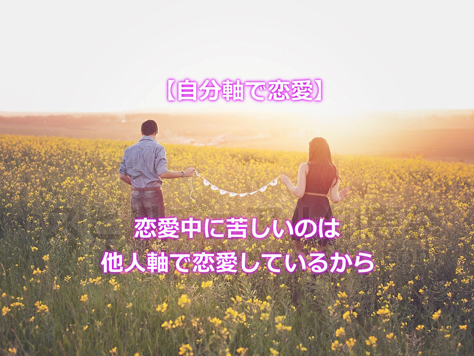 【自分軸で恋愛】恋愛中に苦しいのは他人軸で恋愛しているからのアイキャッチ画像