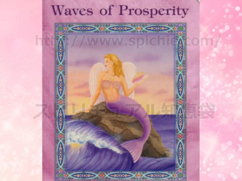 真ん中のカードを選んだ方へ waves of prosperity 成功の波