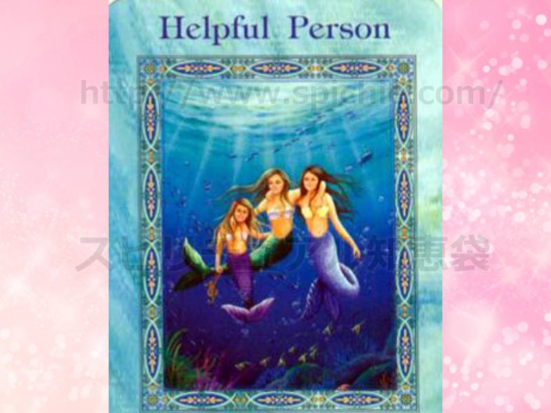 右のカードを選んだ方へ helpful person 助けてくれる人