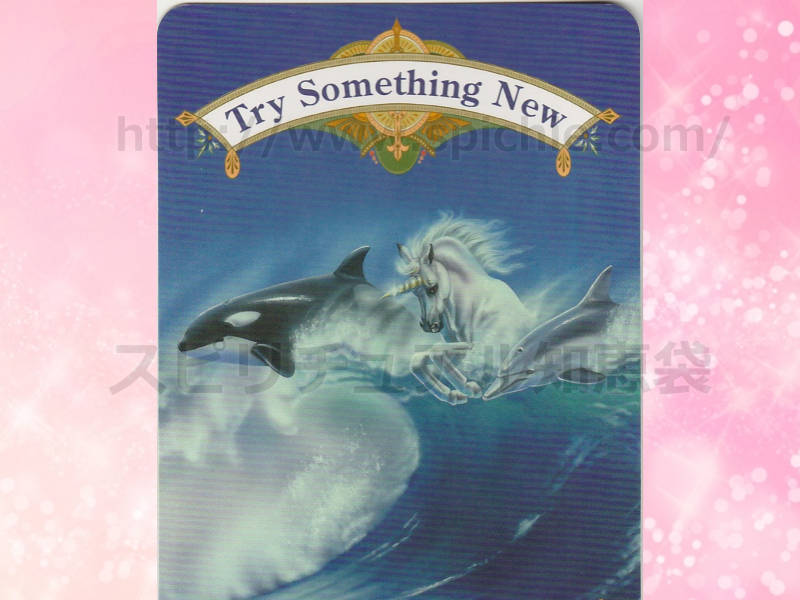 左のカードを選んだあなたへのメッセージ Try something new 新しいことに挑戦しましょう のカード画像