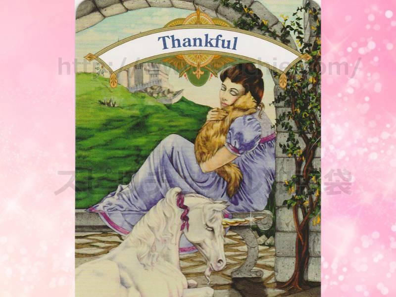 真ん中のカードを選んだあなたへのメッセージ Thankful 感謝 のカード画像