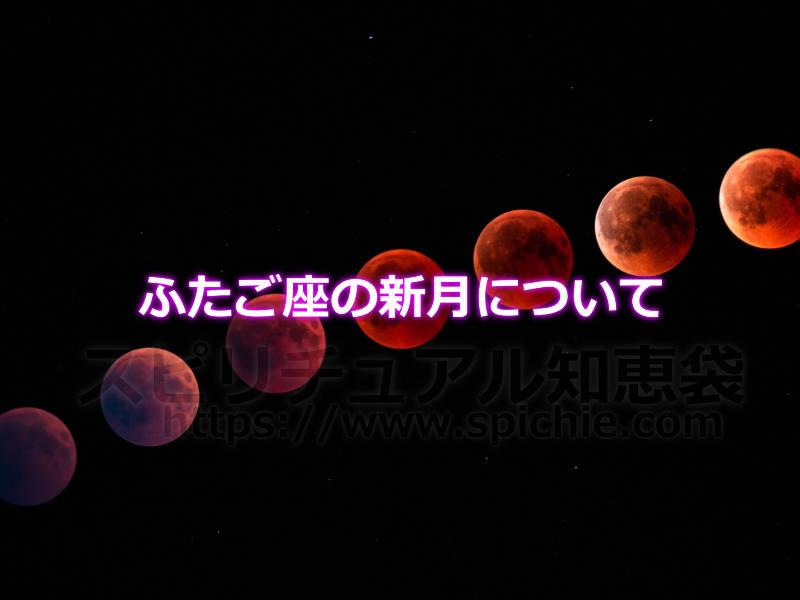 ふたご座の新月についてのアイキャッチ画像