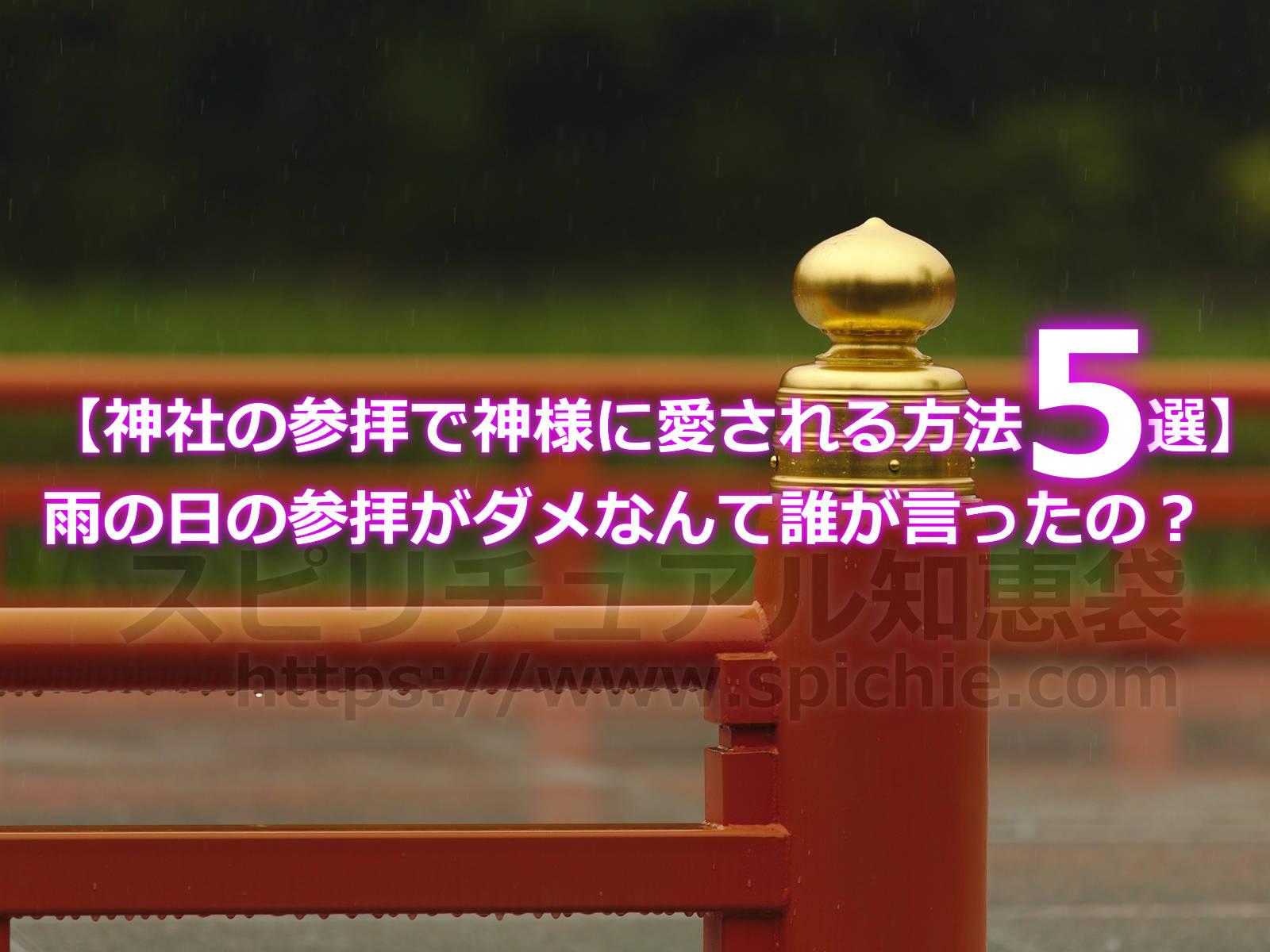 【神社の参拝で神様に愛される方法5選】雨の日の参拝がダメなんて誰が言ったの?