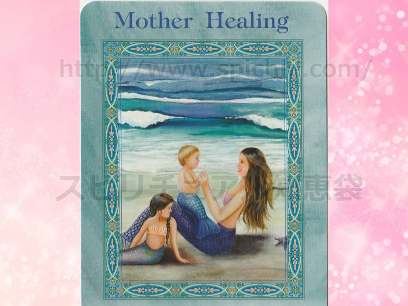 左のカードを選んだあなたへのメッセージ Mother Healing 母親との関係のヒーリングのカード