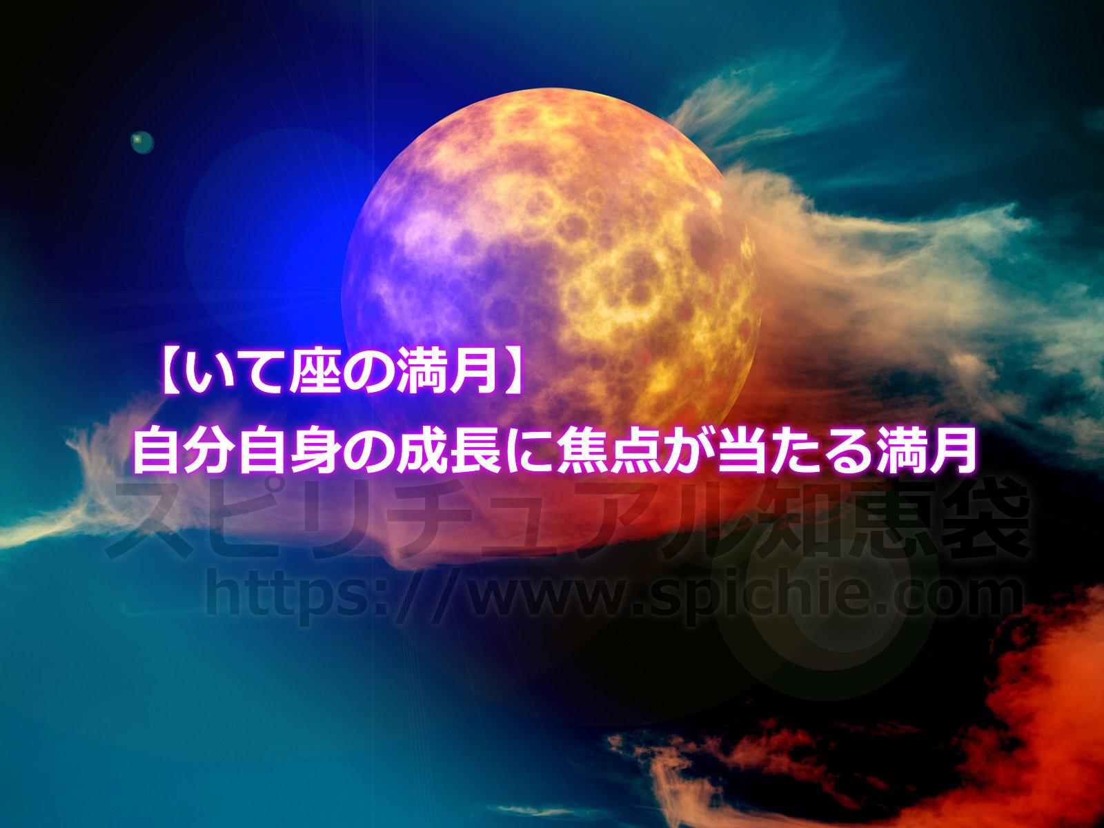 【いて座の満月】自分自身の成長に焦点が当たる満月