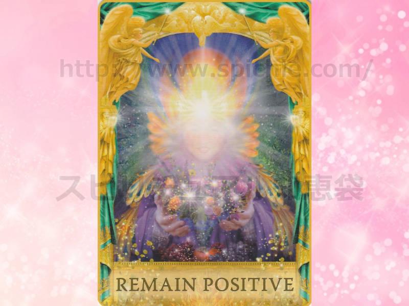真ん中のカードを選んだあなたへのメッセージ REMAIN POSITIVE あくまでもポジティブにのカード画像
