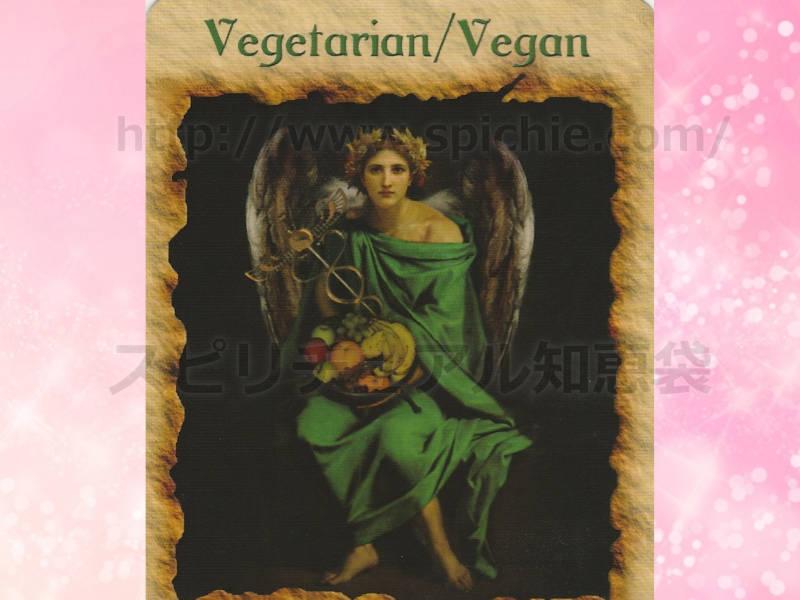 中のカードを選んだあなたへのメッセージ Vegetarian ベジタリアン のカード画像