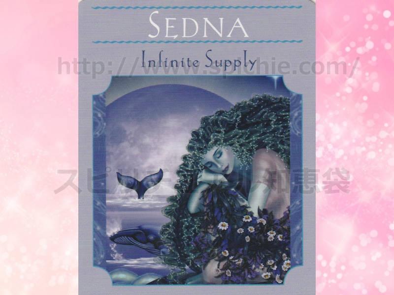 真ん中のカードを選んだあなたへのメッセージ SEDNA Infinite Supply セドナ 無限の供給 のカード画像