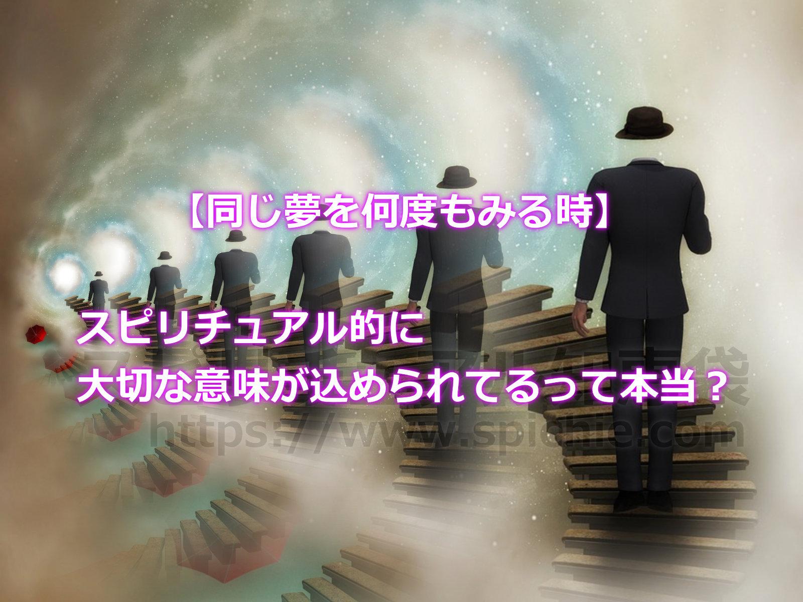 【同じ夢を何度もみる時】スピリチュアル的に大切な意味が込められてるって本当?のアイキャッチ画像