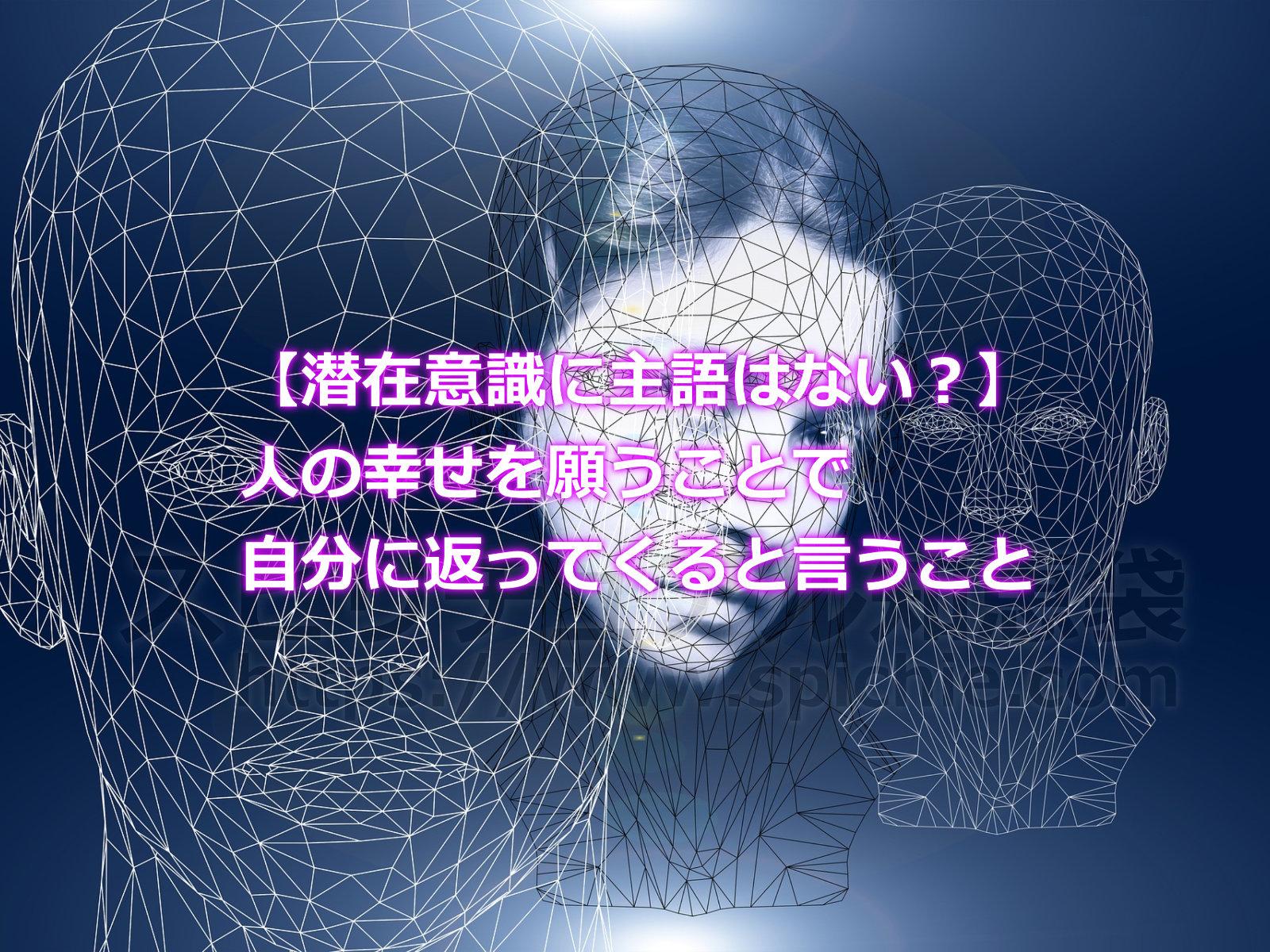 【潜在意識に主語はない?】人の幸せを願うことで自分に返ってくると言うことのアイキャッチ画像