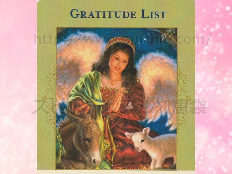 真ん中のカードを選んだあなたへのメッセージ gratitude list 感謝のリスト のカード画像