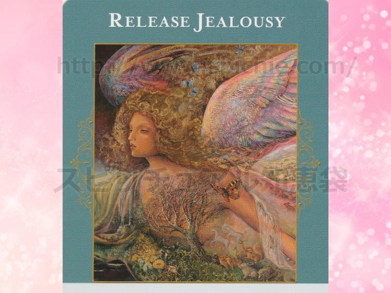 右のカードを選んだあなたへのメッセージ release jealousy 嫉妬を手放しましょう のカード画像