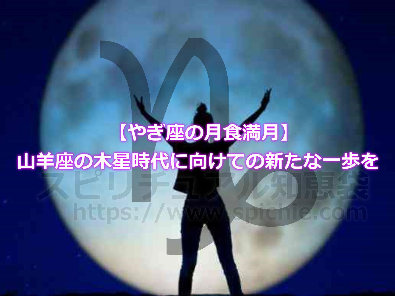 【やぎ座の月食満月】山羊座の木星時代に向けての新たな一歩をのアイキャッチ画像