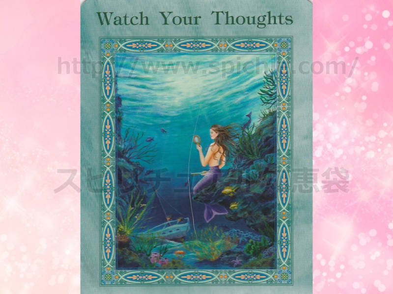 中のカードを選んだあなたへのメッセージ watch your thoughts 頭の中で考えていることのカード画像