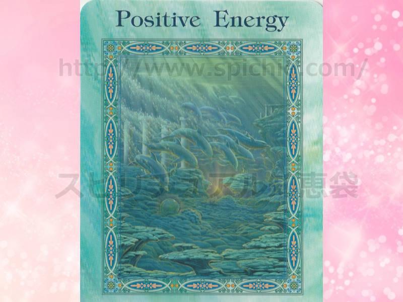 右のカードを選んだあなたへのメッセージ positive energy ポジティブなエネルギーのカード画像