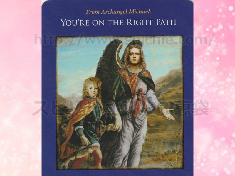 中のカードを選んだあなたへのメッセージ you are on the right path あなたは正しい道を進んでいますのカード画像