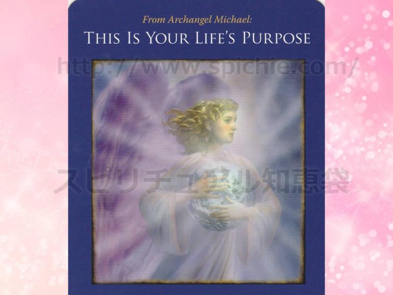 右のカードを選んだあなたへのメッセージ this is your life's purpose これこそがあなたの人生の目的ですのカード画像