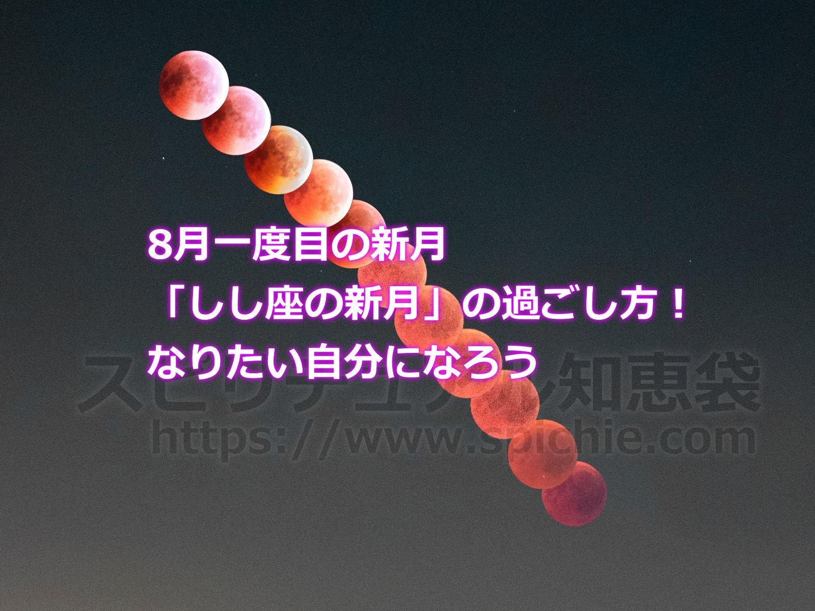 8月一度目の新月「しし座の新月」の過ごし方!なりたい自分になろうのアイキャッチ画像
