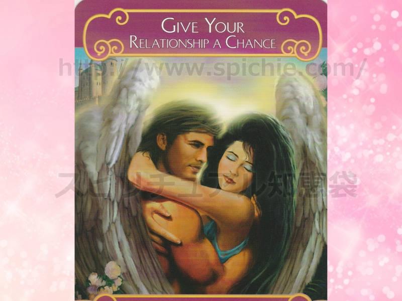 中のカードを選んだあなたへのメッセージ give your relationship a chance チャンスを与える。 のカード画像