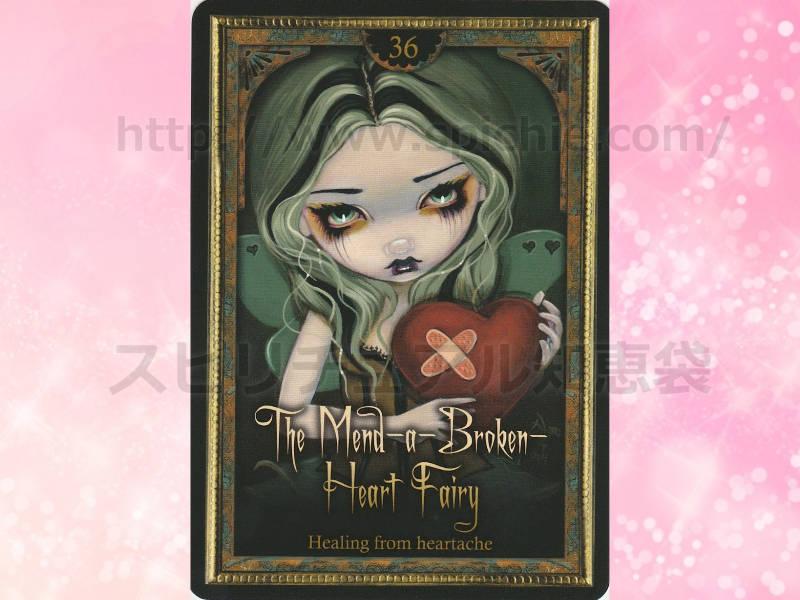 中のカードを選んだあなたへのメッセージ healing from heartache 失恋の痛手から立ち直る のカード画像
