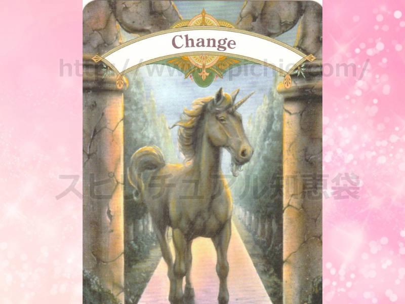 左のカードを選んだあなたへのメッセージ change 変化 のカード画像