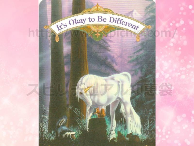 中のカードを選んだあなたへのメッセージ it is okay to be different みんな違ってみんないい のカード画像