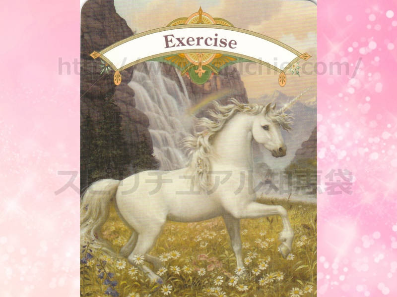 右のカードを選んだあなたへのメッセージ exercise 運動 のカード画像