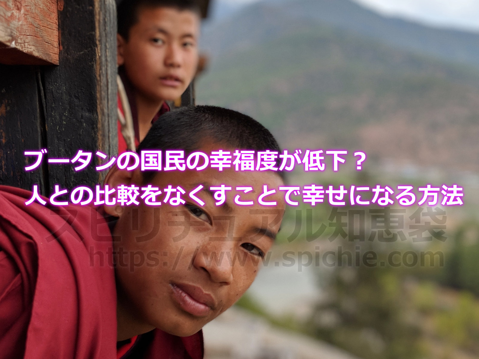 ブータンの国民の幸福度が低下?人との比較をなくすことで幸せになる方法のアイキャッチ画像