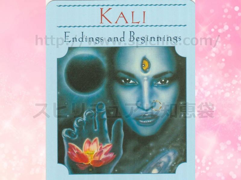 中のカードを選んだあなたへのメッセージ ending and beginnings 終わりと始まり のカード画像