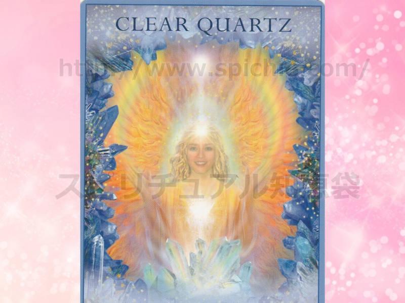 中のカードを選んだあなたへのメッセージ CLRAR QUARTZ クリアクオーツ のカード画像