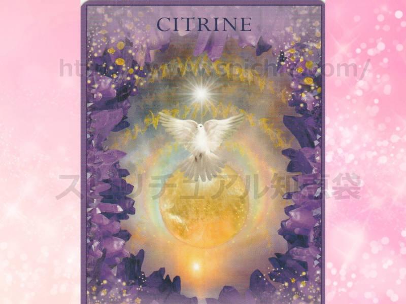 右のカードを選んだあなたへのメッセージCITRINE シトリン のカード画像