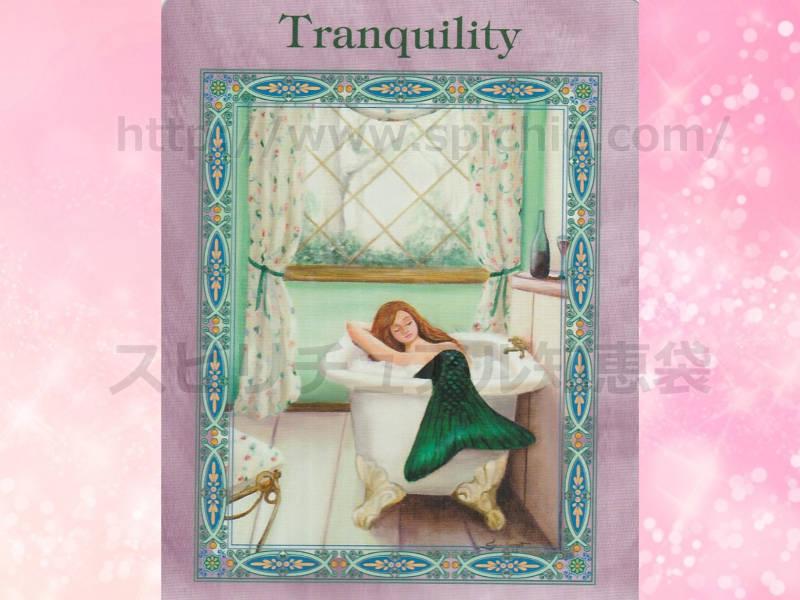 右のカードを選んだあなたへのメッセージ Tranquility のカード画像