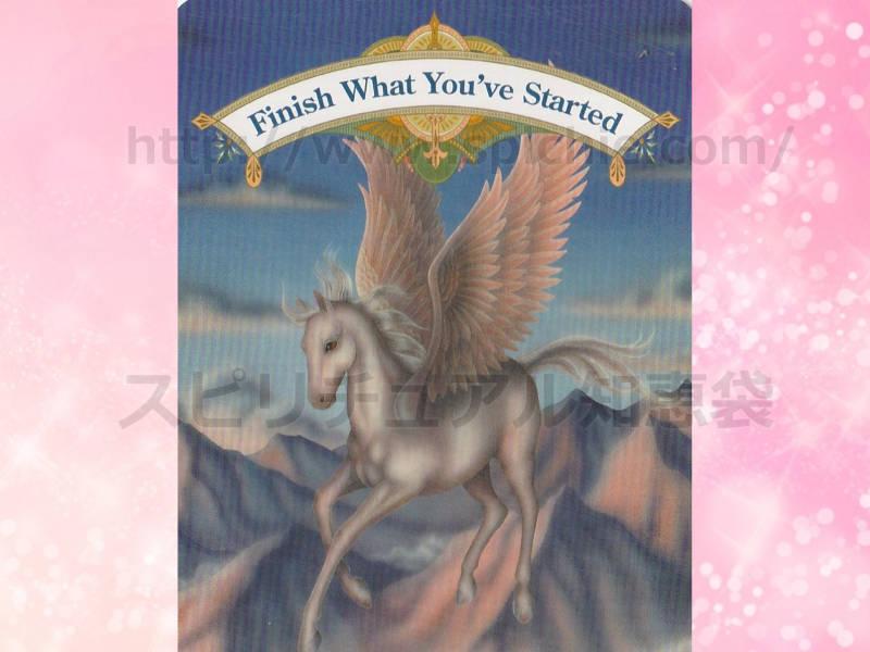 左のカードを選んだあなたへのメッセージ finish what you have started やりかけてることを仕上げちゃいましょう! のカード画像