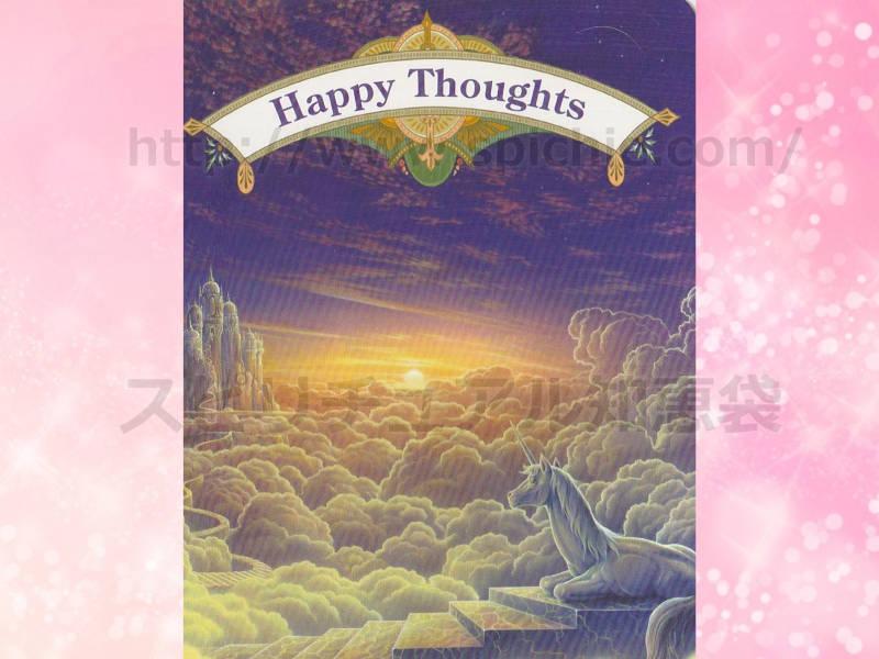 中のカードを選んだあなたへのメッセージ happy thoughts 楽しい思い のカード画像
