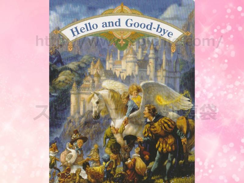 右のカードを選んだあなたへのメッセージ hello and good bye 出会いと別れ のカード画像
