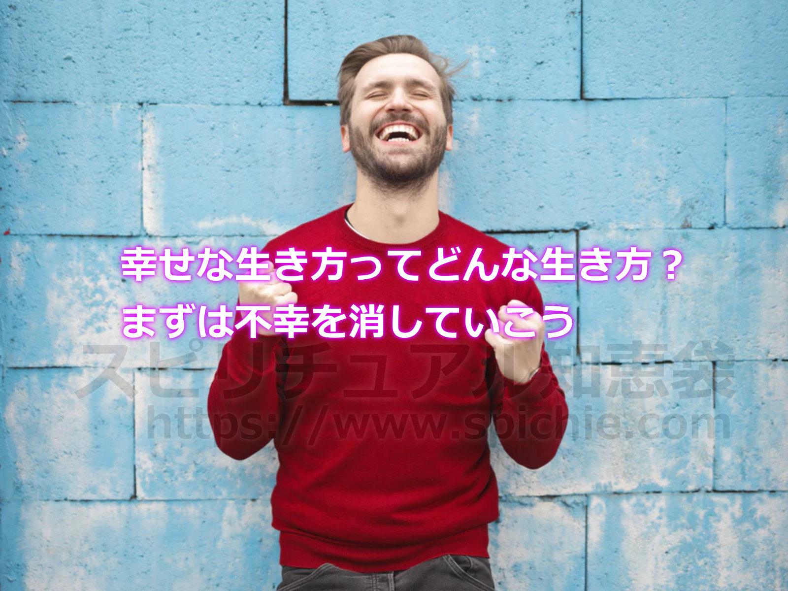 幸せな生き方ってどんな生き方?まずは不幸を消していこうのアイキャッチ画像