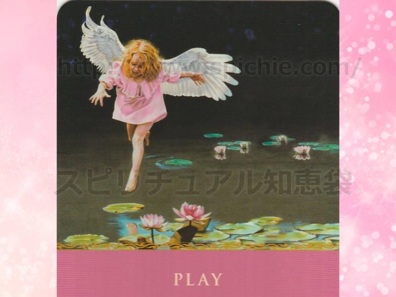 中のカードを選んだあなたへのメッセージ play 遊ぶ のカード画像