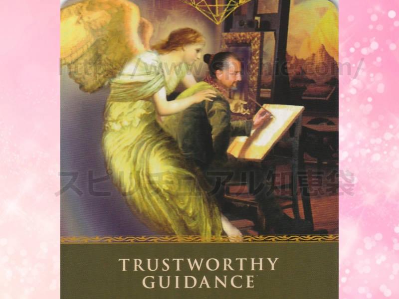 右のカードを選んだあなたへのメッセージ trustworthy guidance 信頼できる導き のカード画像
