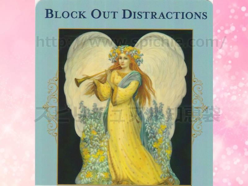 左のカードを選んだあなたへのメッセージ block out distractions 気を散らすものを追放しましょう のカード画像