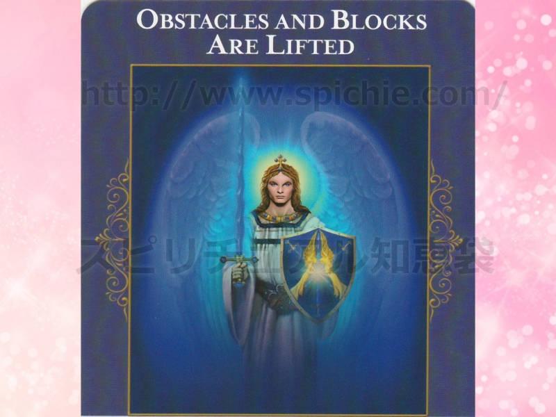 中のカードを選んだあなたへのメッセージ obstacles and blocks are lifted 障害とブロックの解除 のカード画像